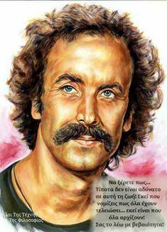 ΝΙΚΟΣ ΞΥΛΟΥΡΗΣ Kai, Meaningful Life, Greek Quotes, Dance Art, Moustache, Free Spirit, Personality, Poster, Portrait