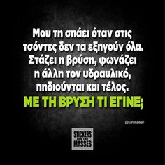 #greek#hioumor
