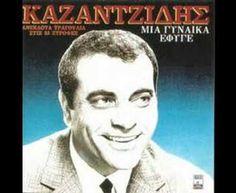 kazantzidis sto trapezi pou ta pinw Greek Music, The Incredibles, Youtube, Youtubers, Youtube Movies