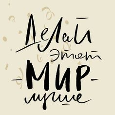 Делай этот мир лучше #ruslettering #calligraphy #calligritype #type #handlettering #lettering #леттеринг #handtype #handmadefont #font #instaart #каллиграфия #brushcalligraphy #vscocam #typography #illustration #moderncalligraphy #drawing #alyamsk_art
