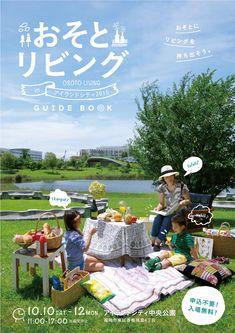 #自然 空 ナチュラル #ミズイロ Japan Design, Web Design, Flyer Design, Layout Design, Graphic Design, Pamphlet Design, Booklet Design, Tourism Poster, Brochure Design Inspiration