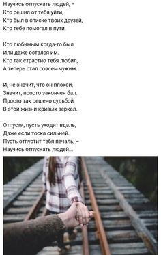 Tragedy Quotes, Russian Humor, Laws Of Life, Quote Citation, Life Is Beautiful, Just Love, Verses, Wisdom, Positivity