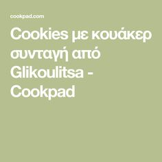 Cookies με κουάκερ συνταγή από Glikoulitsa - Cookpad