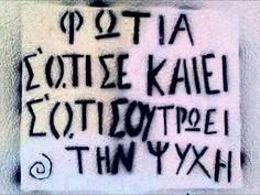 !τρυπες, γιορτη ! Greek Quotes, Lyrics, Songs, Day, Greeks, Song Lyrics, Music Lyrics, Music