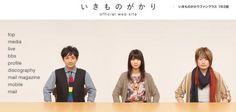 いきものがかりの魅力がofficial siteに集結!  Ikimonogakari attractive gathered in official site!  http://timein.jp/item/content/site/980197624