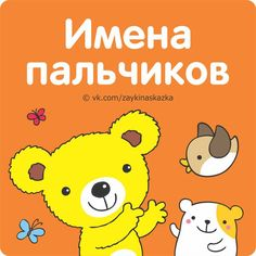 Запоминаем имена пальчиков Baby Corner, Kids Corner, Funny Poems, Kids Poems, Baby Education, Kids And Parenting, Winnie The Pooh, Baby Kids, Crafts For Kids