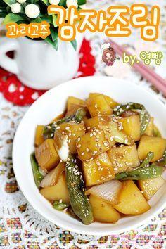 감자조림 꽈리고추 넣어 더 맛있는 감자요리 만들기! 안녕하세요. 영빵입니다. 여름내내 제철인 감자! 그중... Korean Side Dishes, K Food, Asian Recipes, Ethnic Recipes, Asian Foods, Korean Food, Kimchi, Food Items, Food Plating