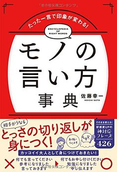 … Study Hard, Japanese Language, Cheer Up, Love Words, Book Lists, Book Design, Life Lessons, Books To Read, Novels