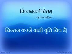 चिंतनकर्त  चित्तम्| चिंतन करने वाली वृत्ति चित्त है| ~ मुण्डक उपनिषद् #ShriPrashant #Advait #tendency #awareness #attention #individual  Read at:- prashantadvait.com Watch at:- www.youtube.com/c/ShriPrashant Website:- www.advait.org.in Facebook:- www.facebook.com/prashant.advait LinkedIn:- www.linkedin.com/in/prashantadvait Twitter:- https://twitter.com/Prashant_Advait