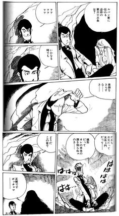 ルパン三世の素顔が衝撃すぎるwwwww:(*゚∀゚)ゞカガクニュース隊 Lupin The Third, Japanese Cartoon, Manga Artist, Manga Pages, Doctor Strange, Anime Figures, Les Oeuvres, Comic Art, Manhwa