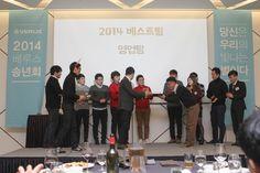 2014 베스트팀 영업팀 시상