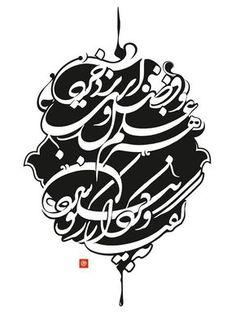 persian calligraphy: the graceful calligraphy of tehran based artist ali kianmehr. Calligraphy Tattoo, Arabic Calligraphy Art, Farsi Tattoo, Persian Alphabet, Persian Tattoo, Persian Poetry, Islamic Art Pattern, Iranian Art, Typography Art