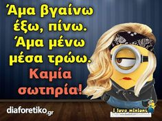 Funny Quotes, Funny Memes, Jokes, Jeff Dunham Puppets, Funny Greek, Greek Quotes, Minions, Humor, My Love