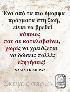 All Quotes, Greek Quotes, Wisdom Quotes, Book Quotes, Life Quotes, Simple Sayings, Perfection Quotes, Greek Words, Love Words