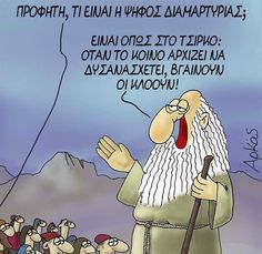Comics, Memes, Quotes, Greek, Therapy, Outdoors, Beautiful, Humor, Quotations