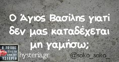 Funny Greek, Greek Quotes, Xmas Cards, Wisdom Quotes, True Stories, Wise Words, Jokes, Lol, Messages