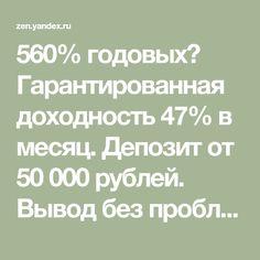 560% годовых? Гарантированная доходность 47% в месяц. Депозит от 50 000 рублей. Вывод без проблем | Школа безопасных инвестиций  | Яндекс Дзен Math Equations