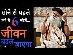 सोने से पहले करें ये 6 चीजें | 6 Sleeping Tips to change your Life | Sadhguru Tips in Hindi - YouTube