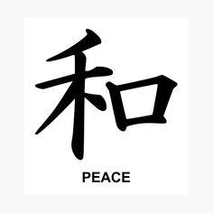 Chinese Symbol Tattoos, Japanese Tattoo Symbols, Japanese Symbol, Japanese Kanji, Chinese Symbols, Japanese Words, Kanji Tattoo, Tattoo Ink, Arm Tattoo
