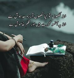 Romantic Poetry, Romantic Quotes, Love Quotes, Soul Poetry, Poetry Feelings, Iqbal Shayari, Urdu Love Words, Pop Art Girl, Cute Love Gif