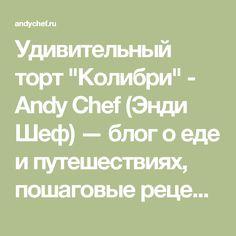 """Удивительный торт """"Колибри"""" - Andy Chef (Энди Шеф) — блог о еде и путешествиях, пошаговые рецепты, интернет-магазин для кондитеров"""