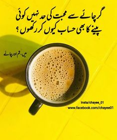 Coffee Time, Tea Time, Tea Quotes Funny, Chai, Fruit, Food, Literature, Poetry, Jokes