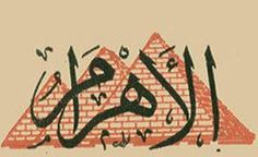 اعلانات وظائف جريدة الاهرام الجمعة 31/10/2014 - وظائف دول الخليج