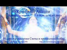 Хроники Акаши. Прогноз с 26.06. по 02.07.2017г.