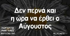 Funny Greek Quotes, Funny Picture Quotes, Funny Quotes, Funny Memes, Jokes, Summer Quotes, Greek Words, Laugh Out Loud, Just In Case