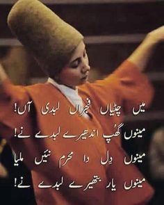Urdu poetry Nice Poetry, Soul Poetry, Poetry Feelings, My Poetry, Urdu Funny Poetry, Best Urdu Poetry Images, Love Poetry Urdu, Sufi Quotes, Poetry Quotes