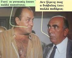 just for fun, a part of my blog pic of the day Funny Greek Quotes, Funny Quotes, Tv Quotes, Movie Quotes, Are You Serious, Greek Words, Just For Laughs, Funny Moments, Humor