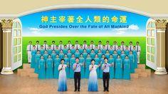 拯救之音 全能神教會中文合唱 第十二輯