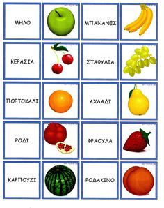 Learn Greek, Alphabet Wall Art, Greek Language, Greek Words, Word Pictures, Eating Habits, Book Activities, Special Education, Diy For Kids