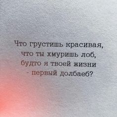 Sarcastic Quotes, Funny Quotes, Russian Quotes, Important Quotes, No Bad Days, Some Quotes, Stressed Out, Love Poems, My Mood