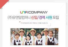 (주)유앤알컴퍼니 신입/경력 사원 모집