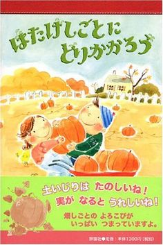 はたけしごとにとりかかろう (児童図書館・絵本の部屋)   ジョーン ホルブ http://www.amazon.co.jp/dp/4566008428/ref=cm_sw_r_pi_dp_YoO9ub0HD68H2