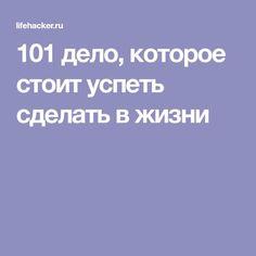 101 дело, которое стоит успеть сделать в жизни