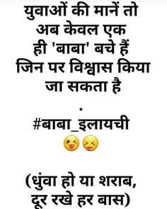 Jokes Quotes, Me Quotes, Funny Quotes, Funny Memes, Funny Jokes In Hindi, Best Funny Jokes, Funny Statuses, Funny Bunnies, Funny Pins