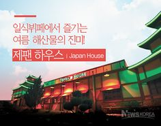 """News Korea Texas 뉴스: """"일식 뷔페 '제팬 하우스'에서 즐기는 여름 해산물의 진미!"""""""