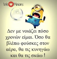 12107837_775457869230799_1259037460310287903_n Merida, Greek Quotes, Minions, Jokes, Letters, Thoughts, Humor, Funny, Fictional Characters