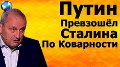 Запад Не Знает Что Делать с Путиным - Яков Кедми - 05.01.2018