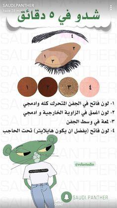 Eyebrow Makeup Tips, Beauty Makeup Tips, No Eyeliner Makeup, Contour Makeup, Skin Makeup, Creative Makeup, Simple Makeup, Eye Makeup Pictures, Beauty Care Routine