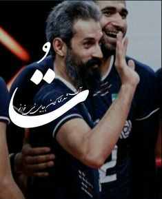 Maryam STV★ Maria STV٭٭٭ Volleyball Team, Aesthetic Movies, Fictional Characters, Sport, Fantasy Characters