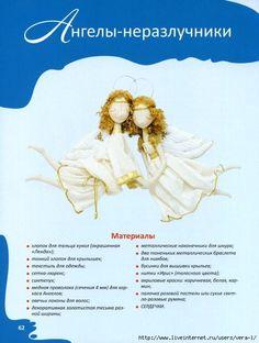МК Е.Войтановской, Ангелы-Неразлучники.