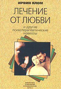 Ирвин Ялом - Лечение от любви и другие психотерапевтические новеллы скачать бесплатно