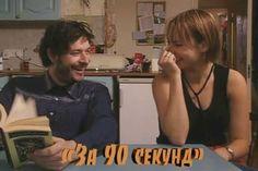 Короткометражный фильм «За 90 секунд», чёрная комедия.