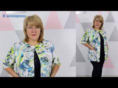 Модная джинсовая куртка без подкладки. Моделирование раскрой и первая примерка - YouTube Handmade Crafts, Kimono Top, Blouse, Youtube, Tops, Women, Fashion, Crochet Carpet, Sewing Tutorials