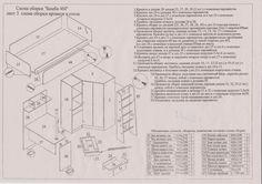 Инструкция сборки столика красный уголок