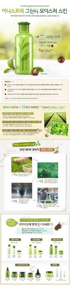 쇼핑하기 > 스킨케어 > 스킨 | Natural benefit from Jeju, innisfree
