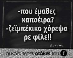 Funny Greek, Lol, Funny Shit, Quotes, Humor, Laughing So Hard, Qoutes, Quotations, Sayings